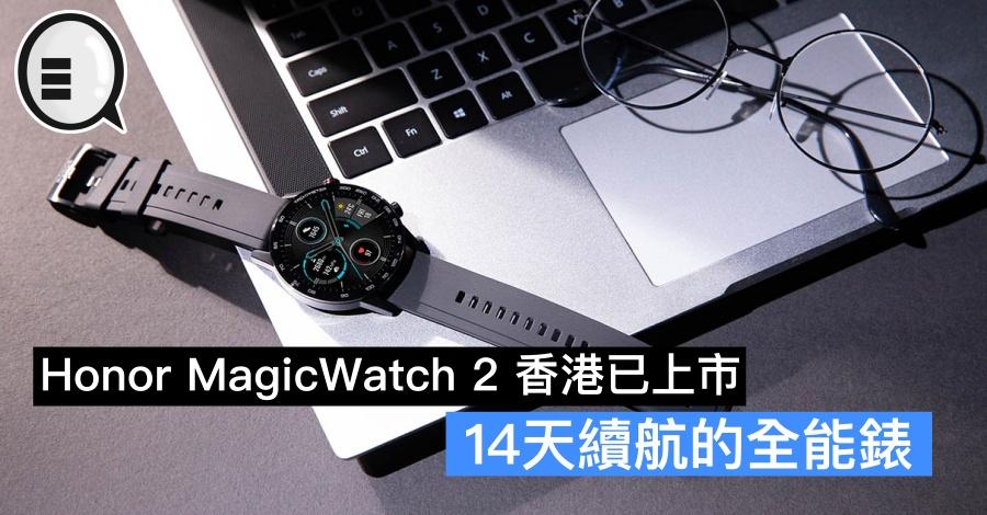 Honor MagicWatch 2 香港已上市  14天續航的全能錶