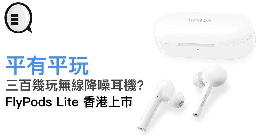 三百幾玩無線降噪耳機 FlyPods Lite 香港上市