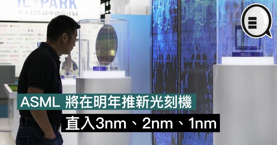 ASML 將在明年推新光刻機  直入3nm、2nm、1nm