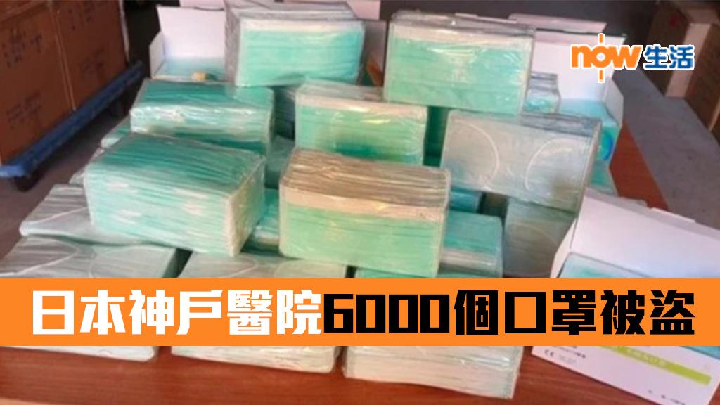 【武漢肺炎】日本神戶市醫院6000口罩被盜