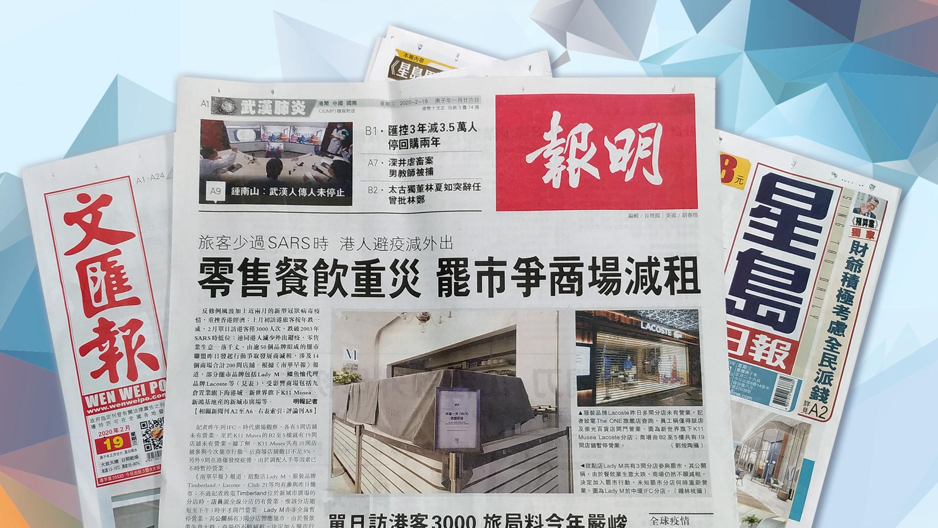 【報章A1速覽】旅客少過SARS時 零售餐飲重災 罷市爭商場減租;駿洋營備妥家俬迎「公主客」