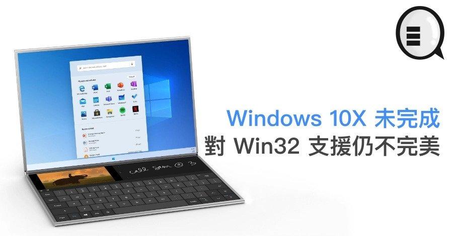 Windows 10X 未完成   對 Win32 支援仍不完美