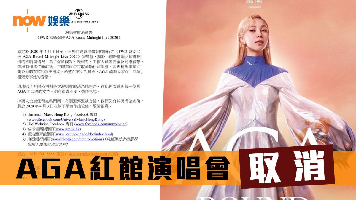 【武漢肺炎】因疫情取消紅館演唱會 AGA:沒有事比健康更重要