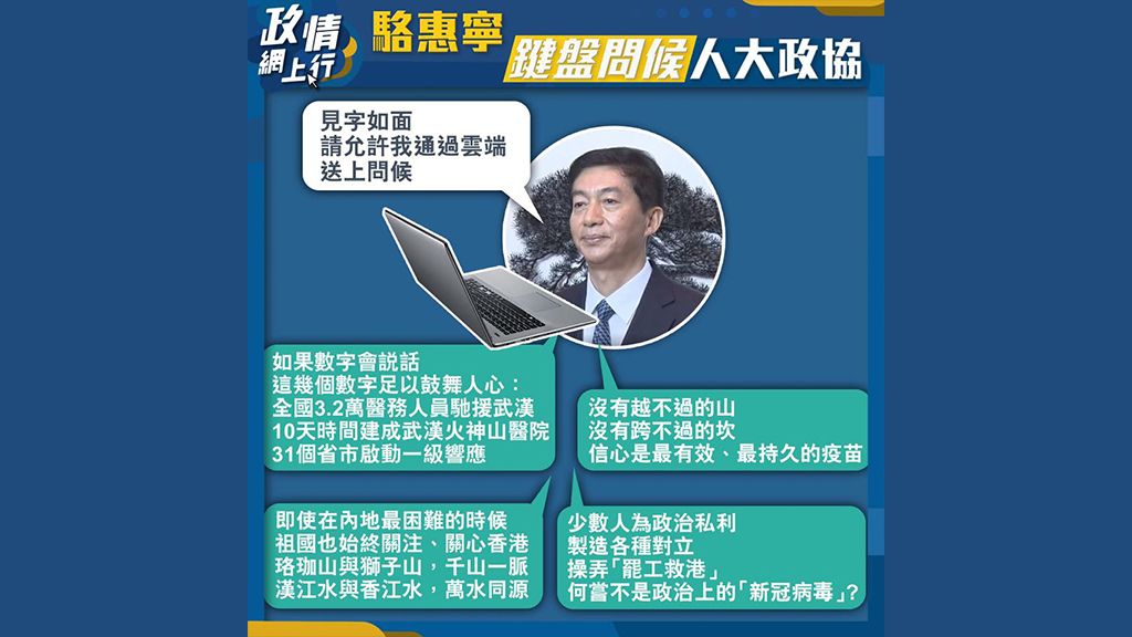 【政情網上行】駱惠寧鍵盤問候人大政協