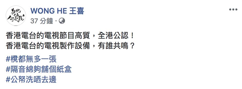 王喜嘆港台節目高質但設備不足:公帑洗晒去邊?