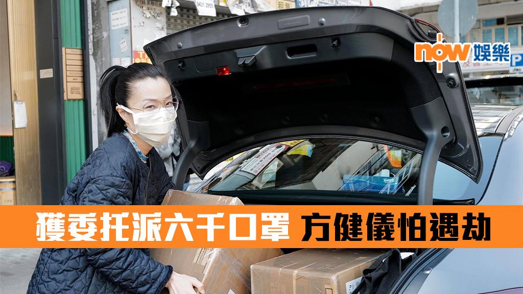 獲移居港人委托派6000口罩 方健儀怕遇劫:好比運金條