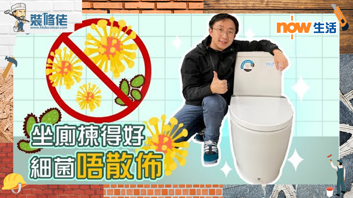 〈好Life〉【裝修學院】座廁揀得好,細菌唔散佈