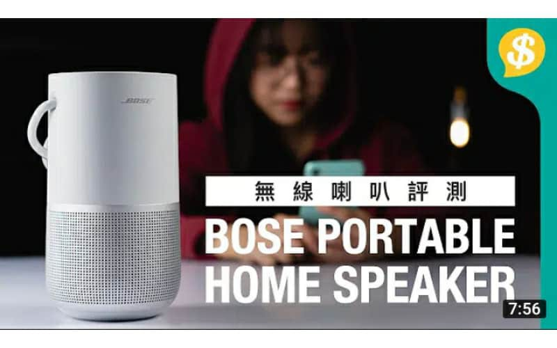 Airplay2 VS 藍牙—音質差幾遠?Bose Portable Home Speaker深度評測對比B&O BeoPlay P6