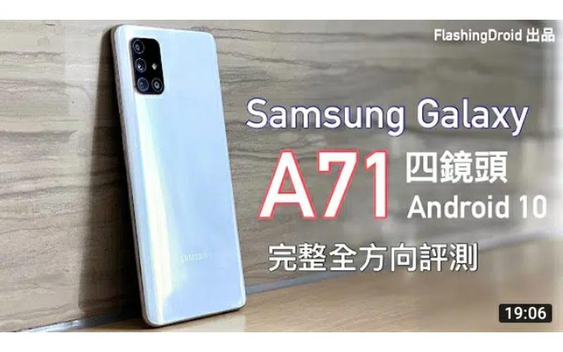 【四鏡頭中階再升級】Samsung Galaxy A71 完整全方向評測,Android 10 新系統、6.7″ 大螢幕、4500mAh 超大電池!