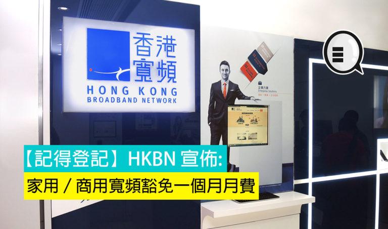 【記得登記】HKBN 宣佈家用/商用寬頻 豁免一個月月費