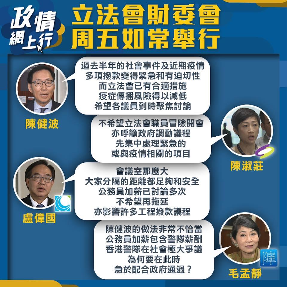 【政情網上行】立法會財委會周五如常舉行