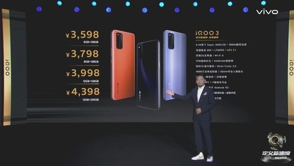 絕對無得輸! iQOO 3 正式發布,售價 $3950 起