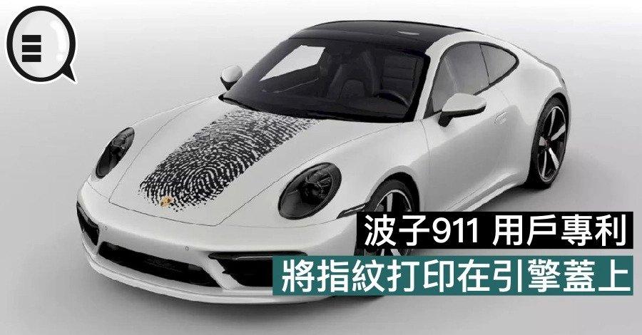 波子911 用戶專利   將指紋打印在引擎蓋上