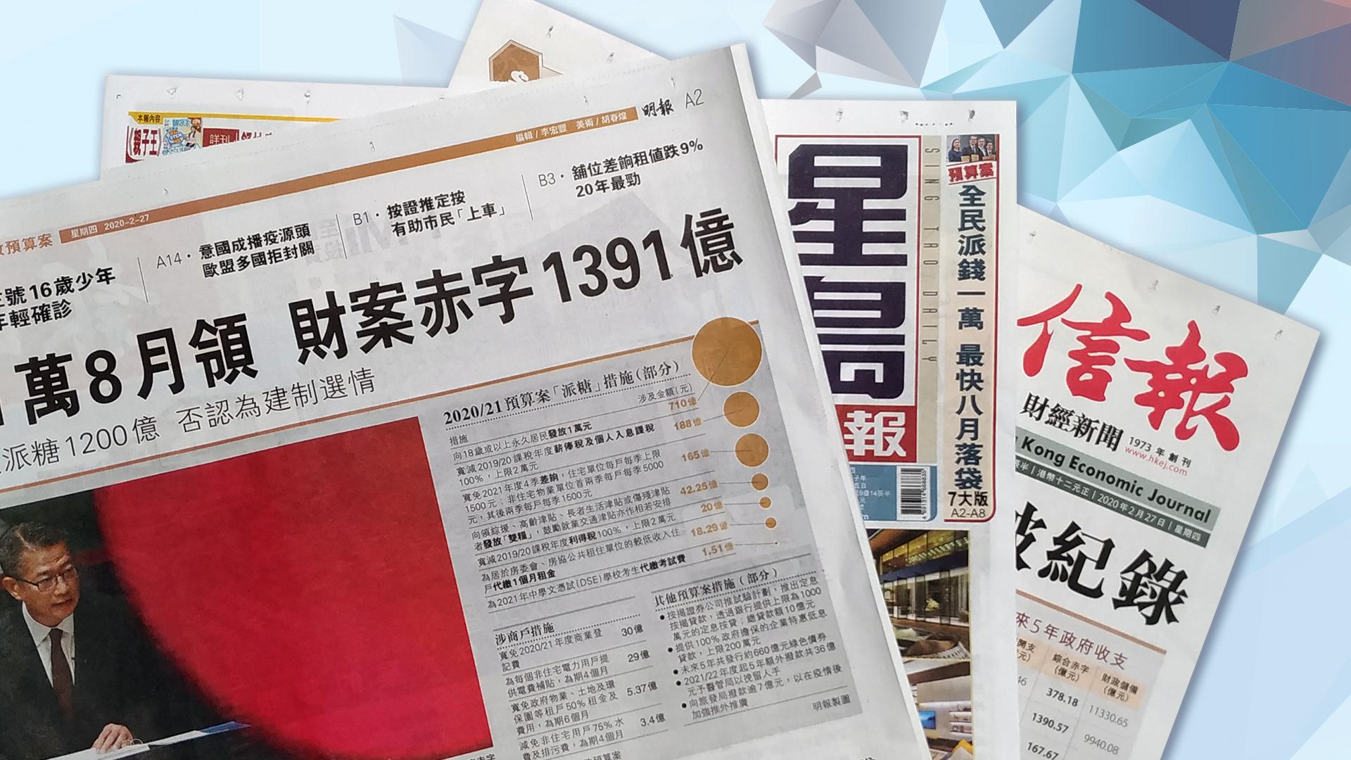 【報章A1速覽】派1萬8月領 陳茂波派糖1200億 否認為建制選情;下年度財赤1391億破紀錄