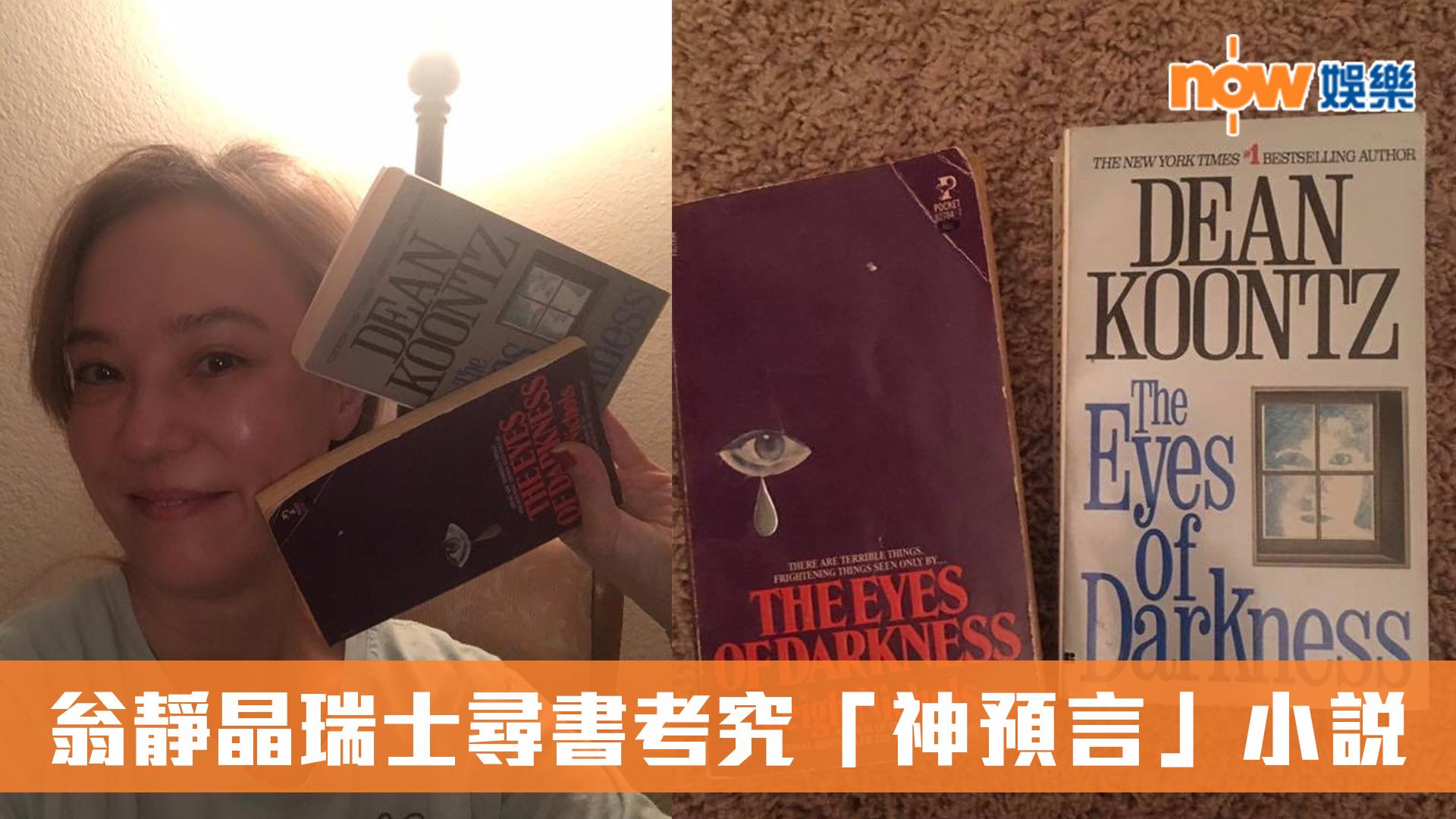 80年代科幻小說提及武漢實驗室病毒 翁靜晶瑞士尋書考究