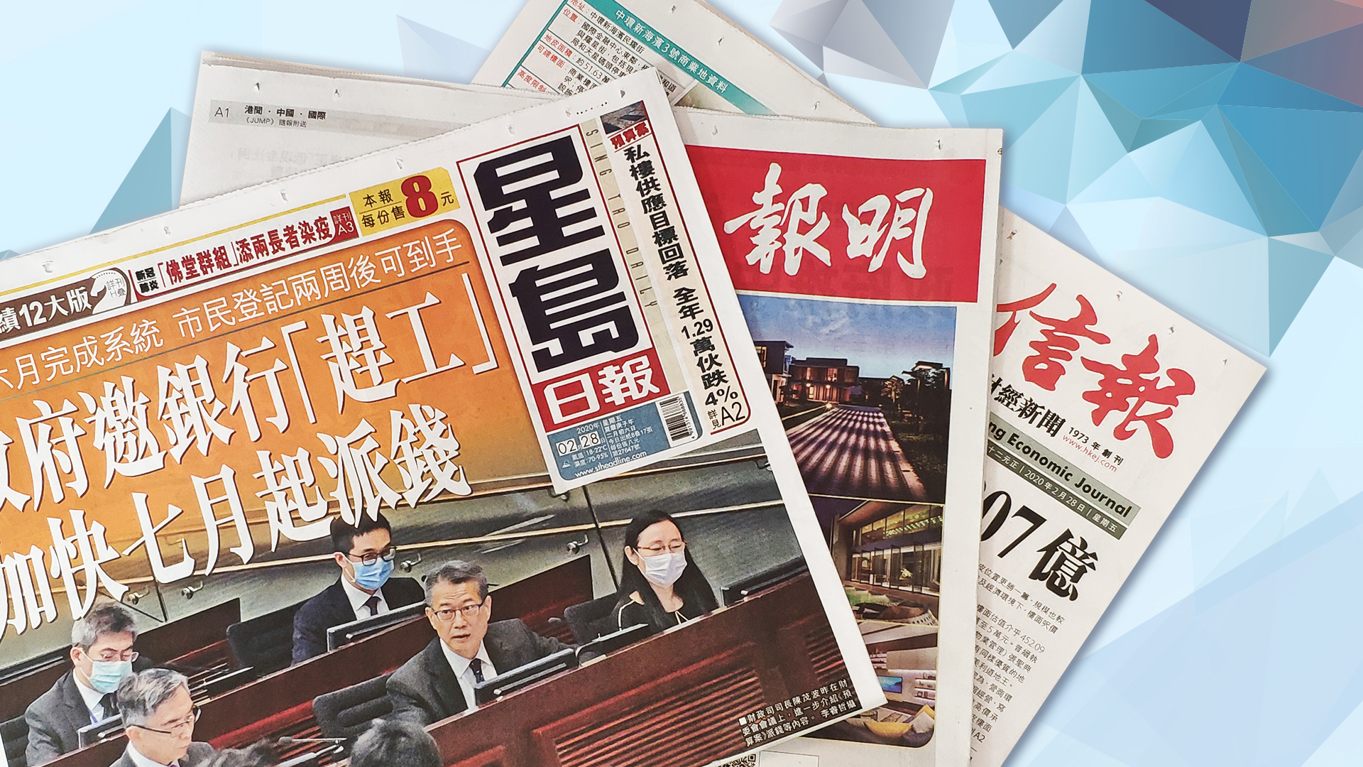 【報章A1速覽】政府邀銀行「趕工」 加快七月起派錢;中環海濱商地王登場值807億