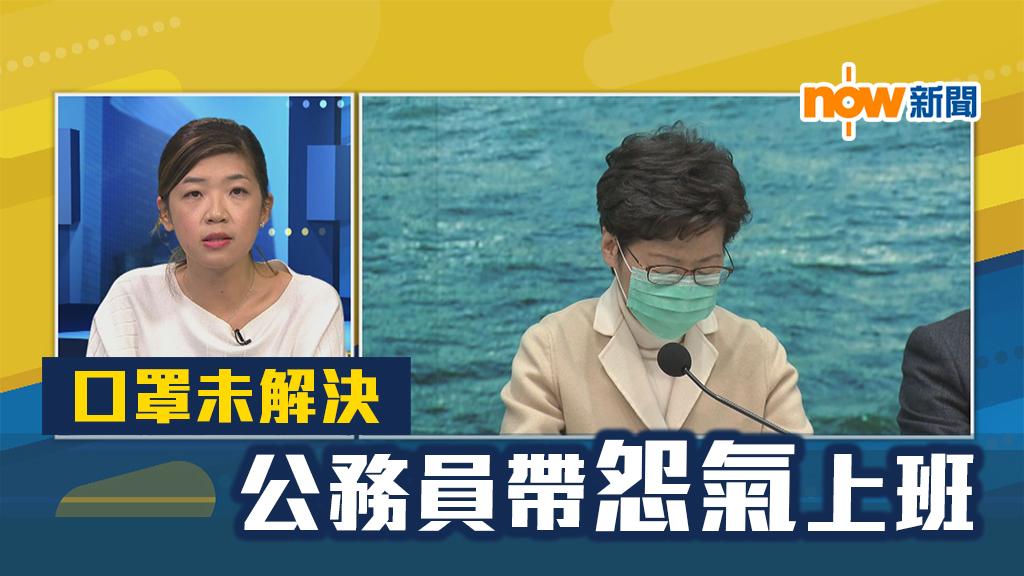 【政情】口罩未解決 公務員帶怨氣上班