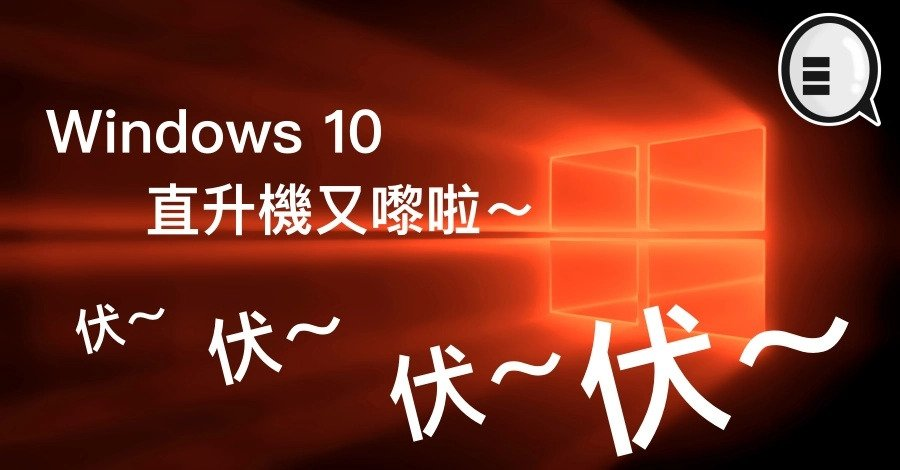 Windows 10 修復檔又出問題   KB4532693 會刪用戶賬號