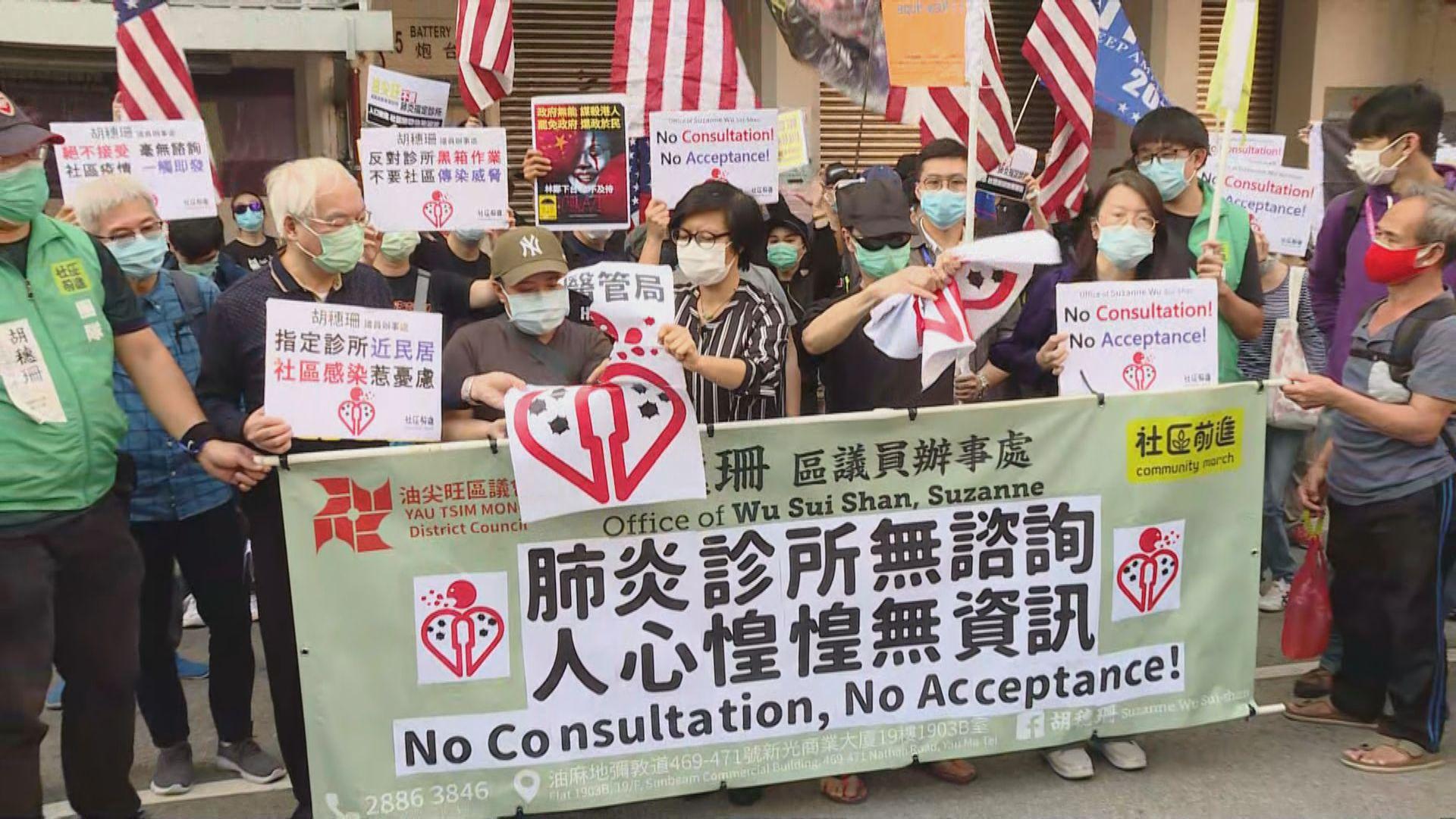 油麻地居民遊行不滿政府未經諮詢於區內設指定診所