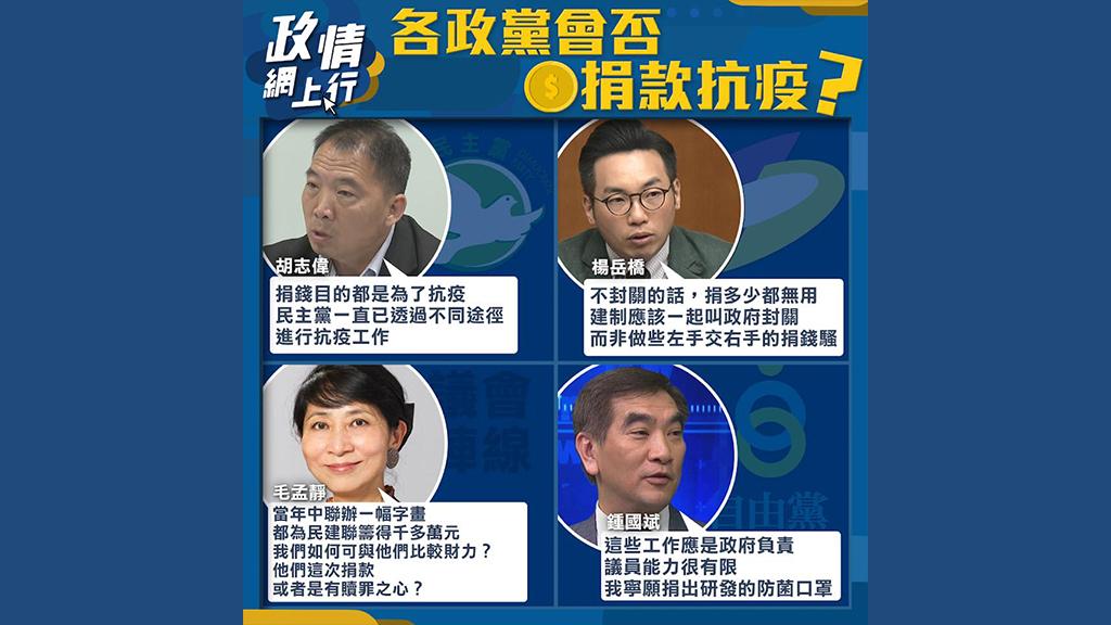 【政情網上行】各政黨會否捐款抗疫?