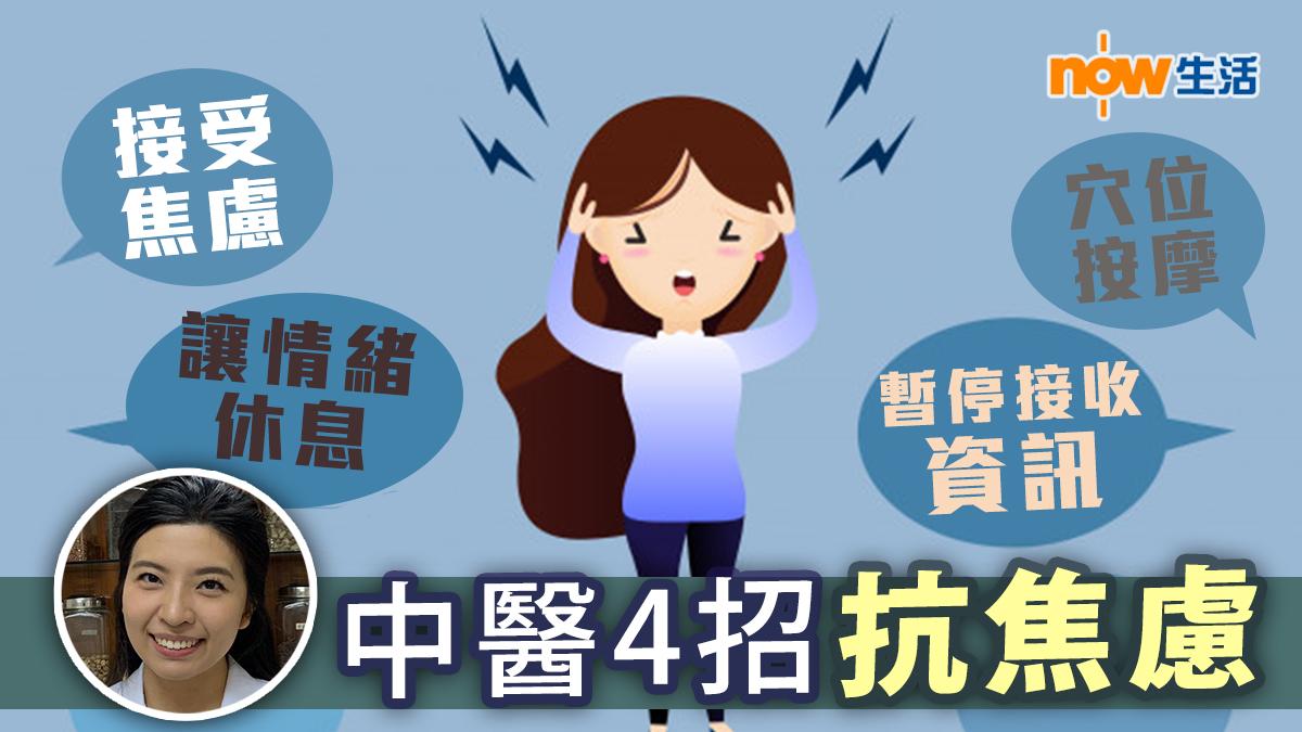 【新型肺炎】別讓恐慌支配你!中醫4種方法抗焦慮