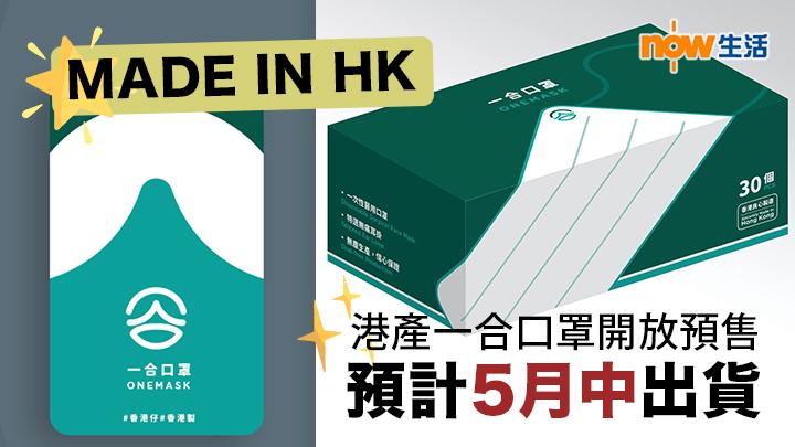 【新型肺炎】港產口罩不是夢!一合口罩開放預售 預計5月中出貨