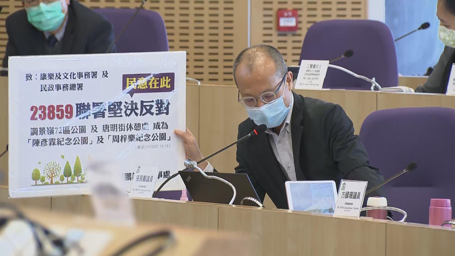 西貢區議會暫緩討論以周梓樂陳彥霖命名公園