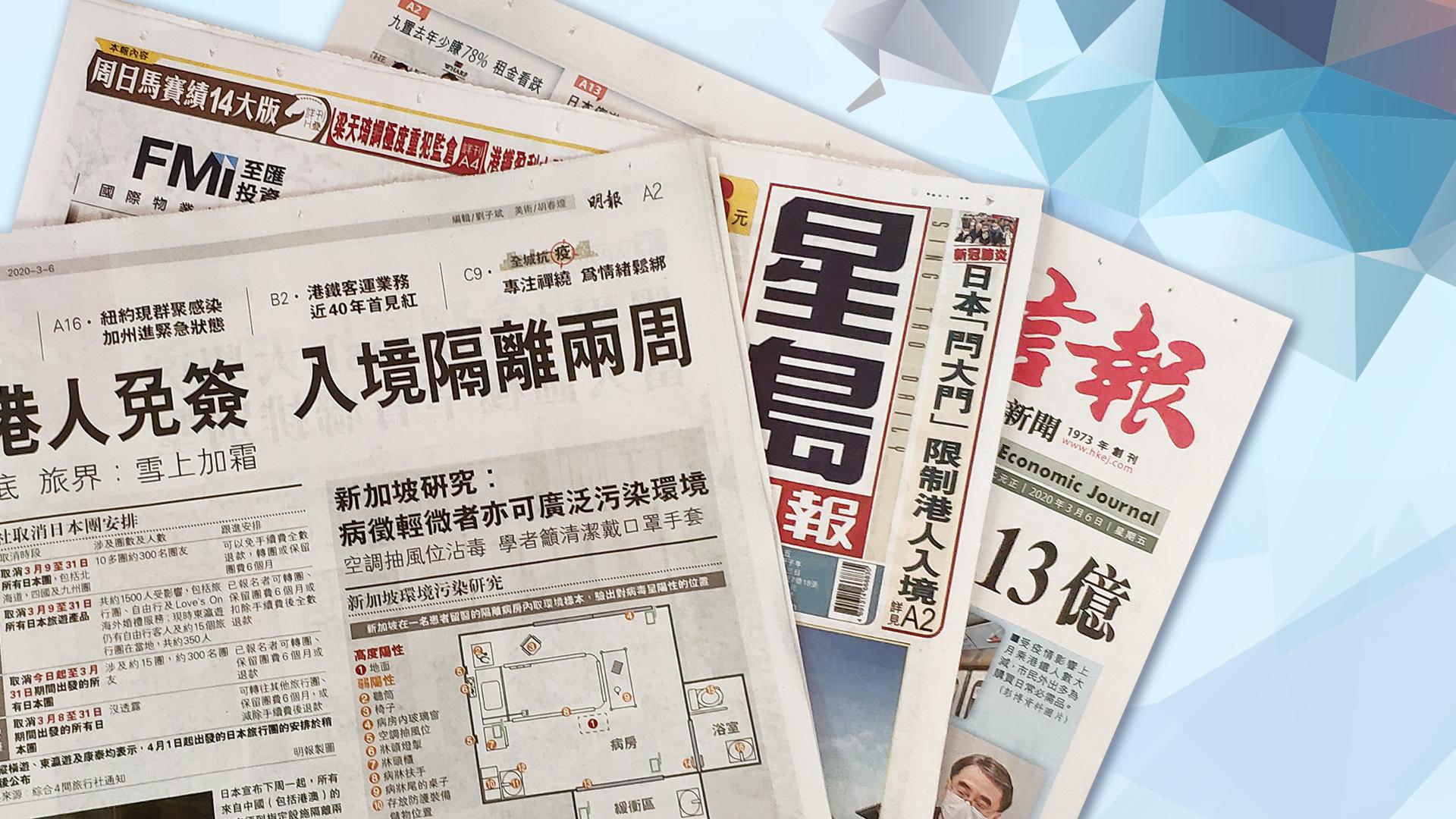 【報章A1速覽】日本停港人免簽 入境隔離兩周 旅界:雪上加霜;港鐵肺疫失客 首兩月賺少13億