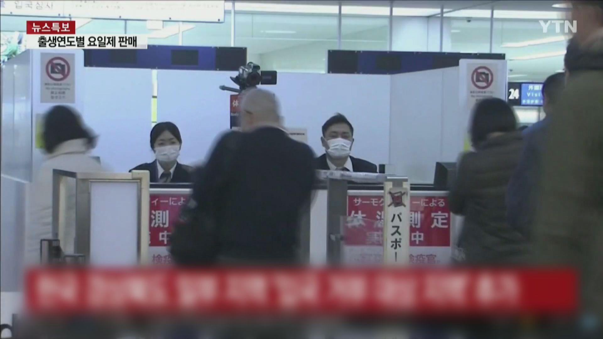 不滿日本收緊入境限制 南韓指會實施對等反制措施