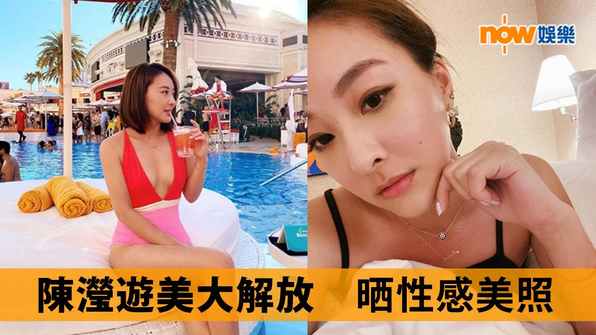 【美國渡假】陳瀅Deep V泳裝大露事業線 網民勁讚身材fit爆