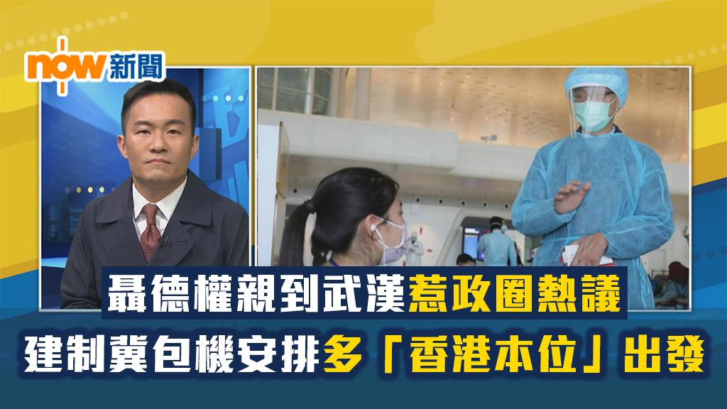 【政情】聶德權親到武漢惹政圈熱議 建制冀包機安排多「香港本位」出發