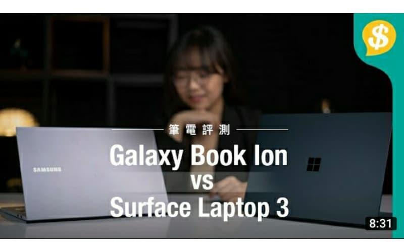 最佳辦公Laptop?Microsoft Surface Laptop 3 VS Samsung Galaxy Book Ion【Price.com.hk產品比較】