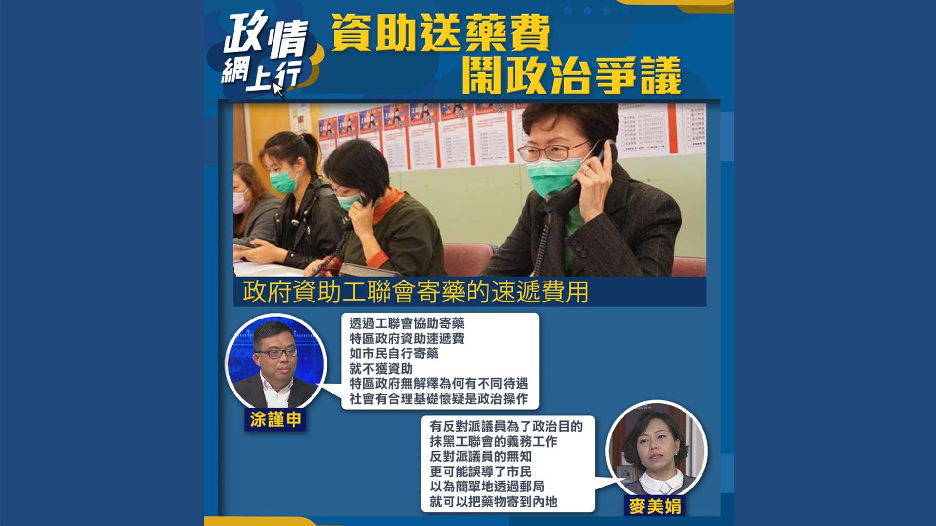 【政情網上行】資助送藥費 鬧政治爭議