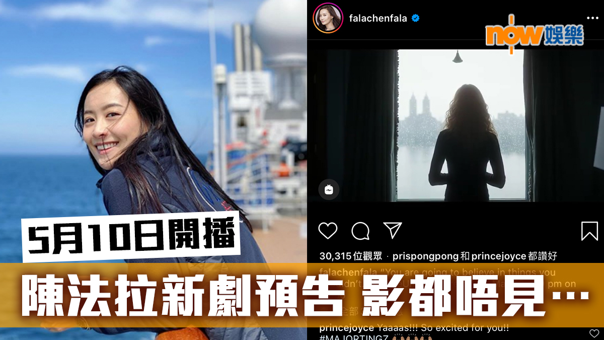 陳法拉參演HBO迷你劇 分半鐘預告連影都唔見?