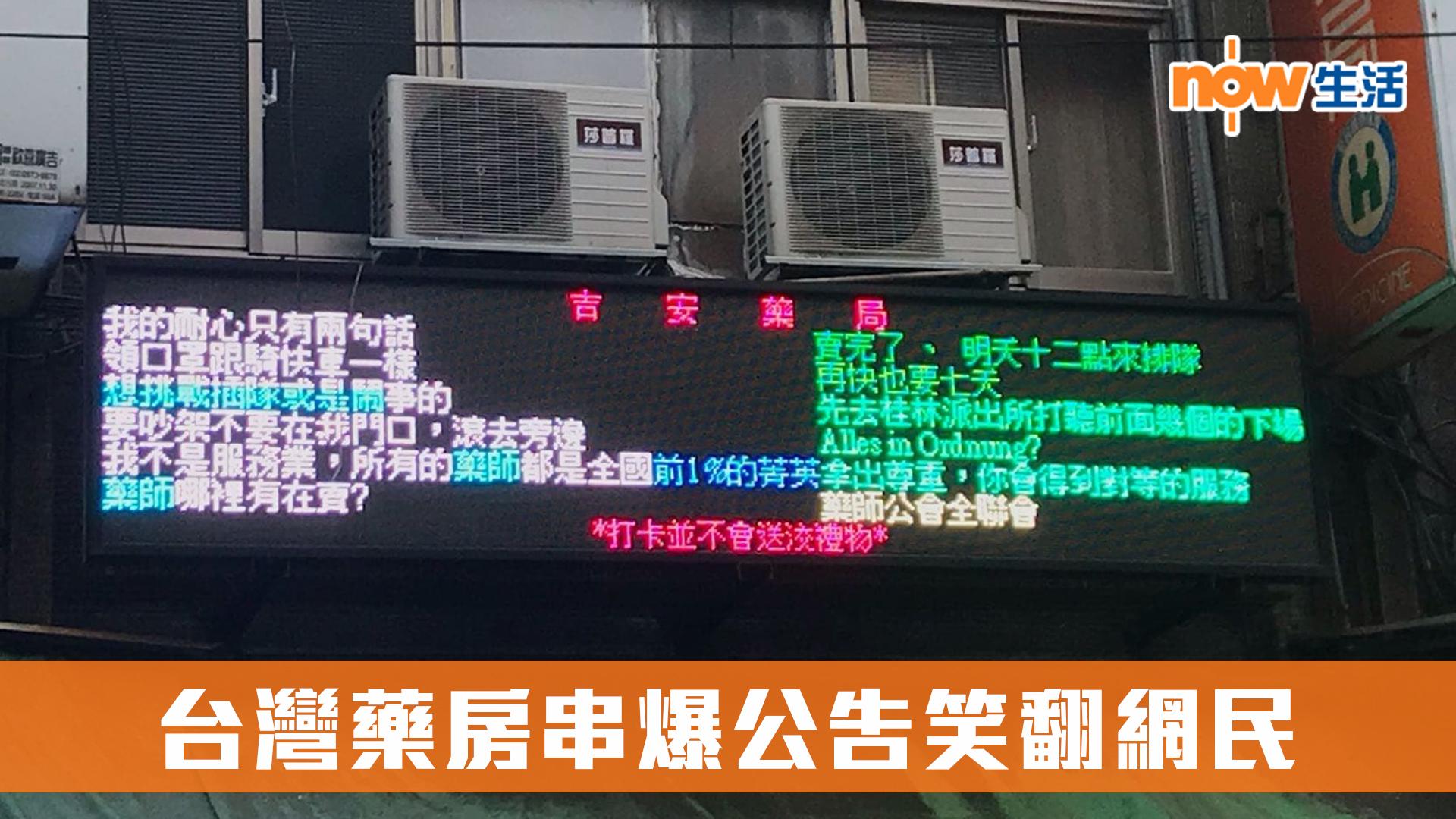 最有性格台灣藥房 串爆公告提客人跟規矩領口罩