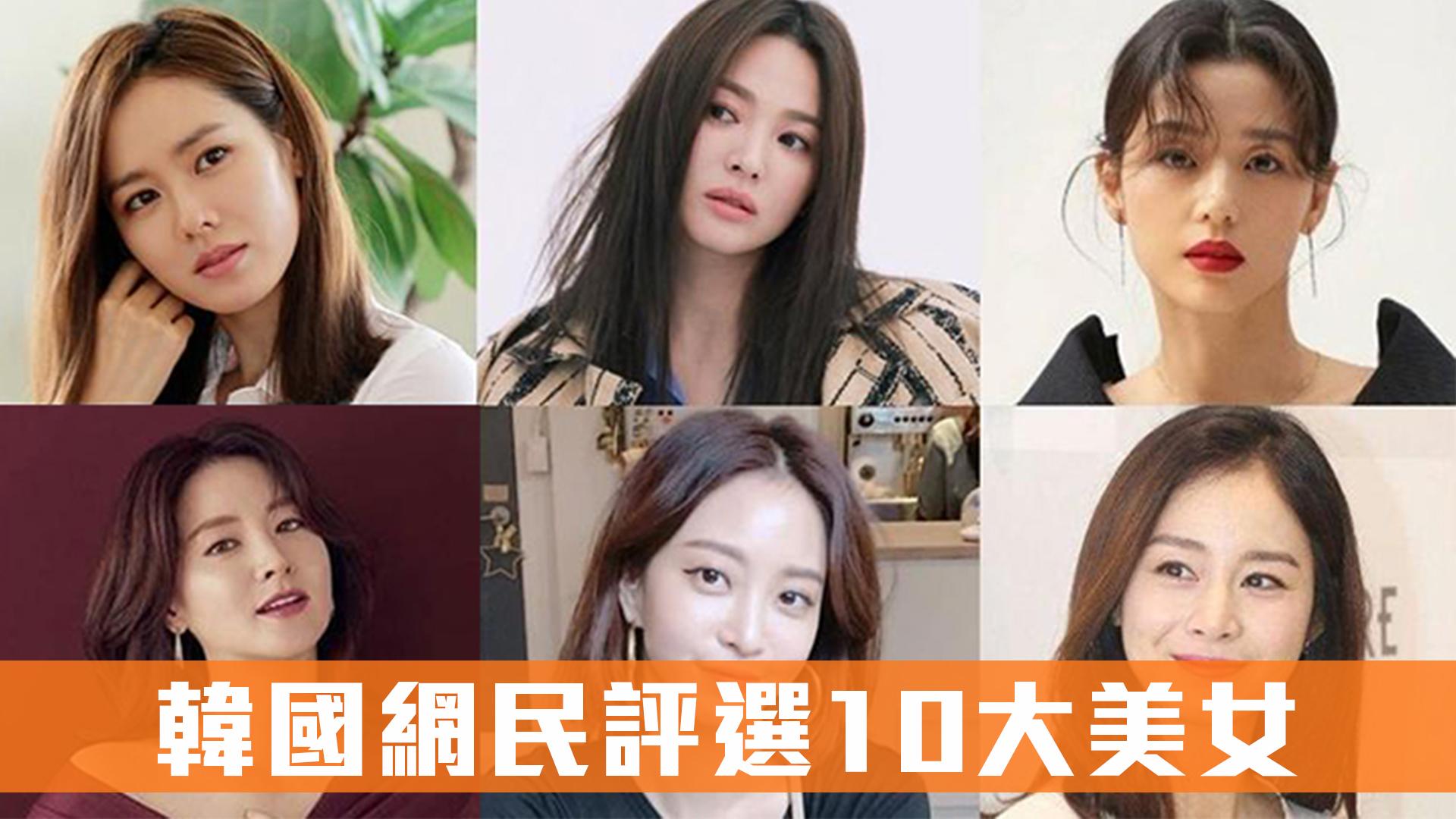 【名單瘋傳】韓國網民評選10大美女