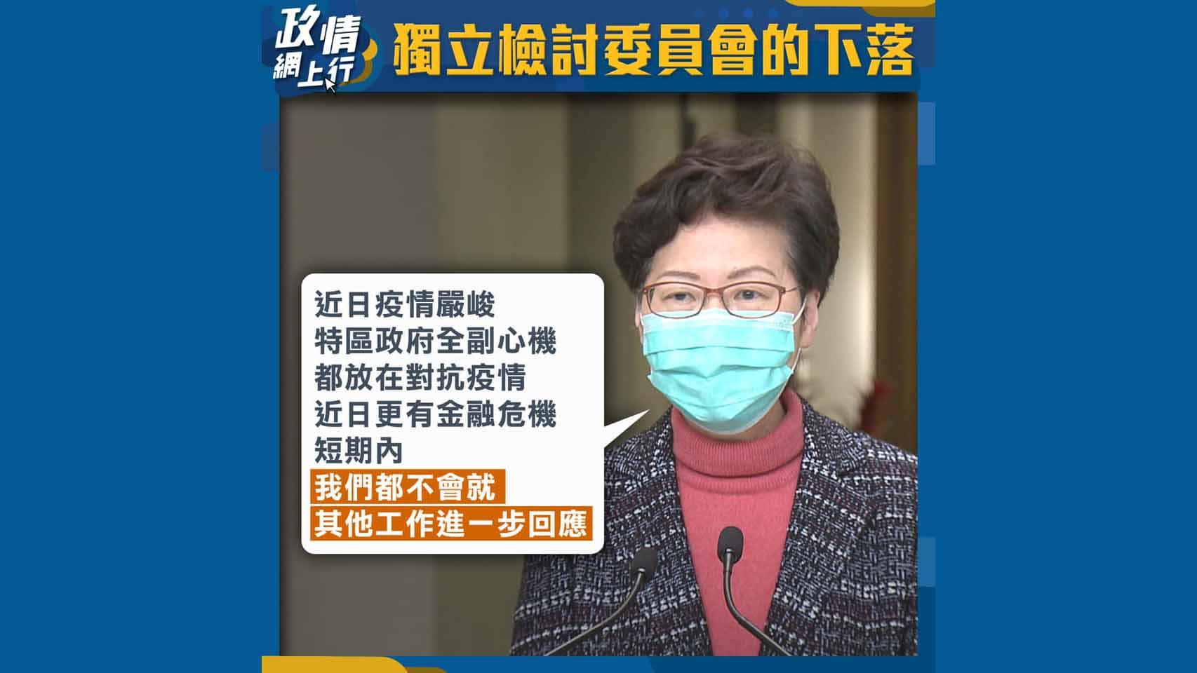 【政情網上行】獨立檢討委員會的下落