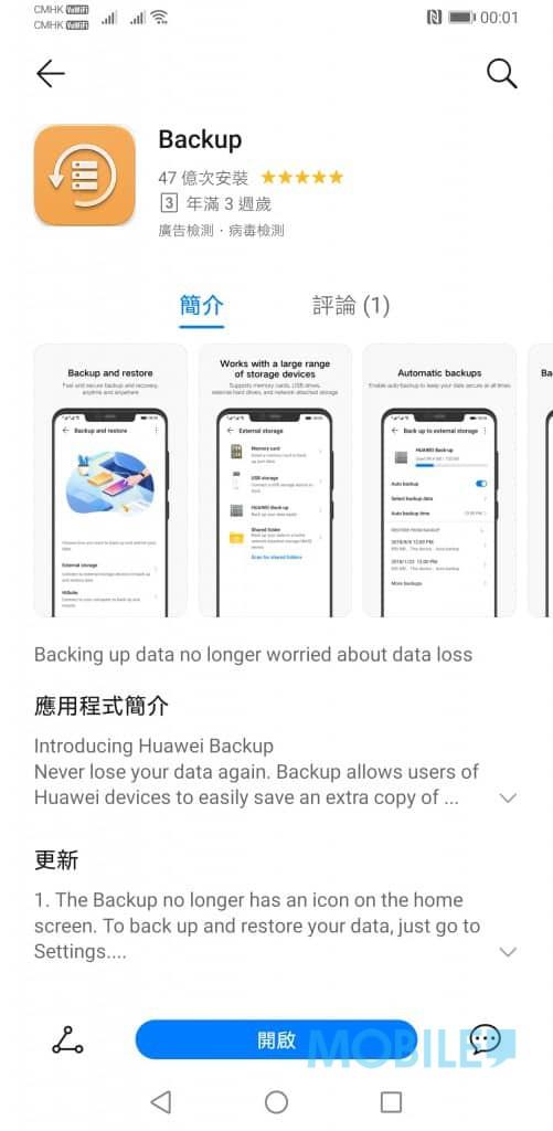 HUAWEI Nova 7i、M6 平板及Mate XS 安裝 Google 服務教學!