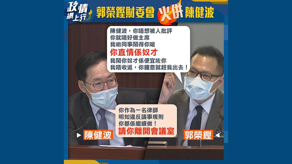 【政情網上行】郭榮鏗財委會火併陳健波