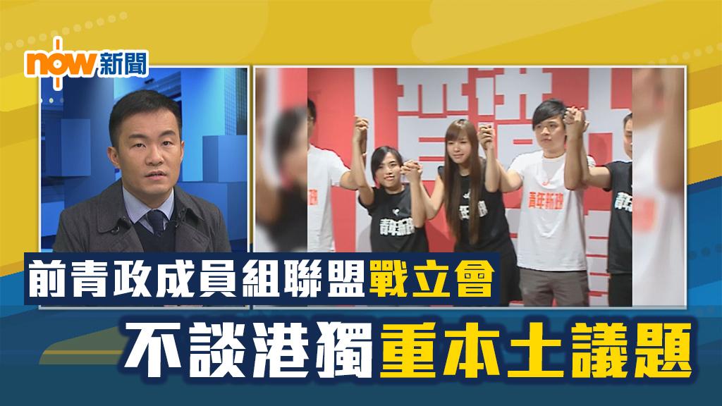 【政情】前青政成員組聯盟戰立會 不談港獨重本土議題