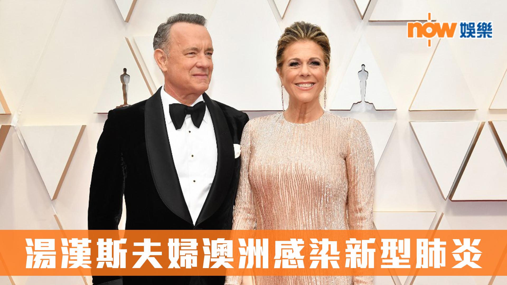 【新型肺炎】湯漢斯夫婦澳洲中招 成首位確診荷李活明星