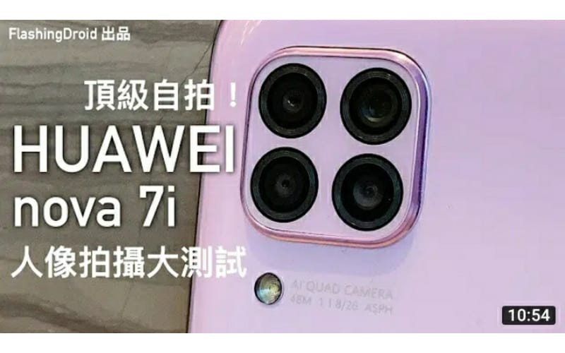 【人像拍攝大測試】HUAWEI nova 7i 上手評測,頂級自拍全新四鏡頭,美顏美體效果顯著!by FlashingDroid