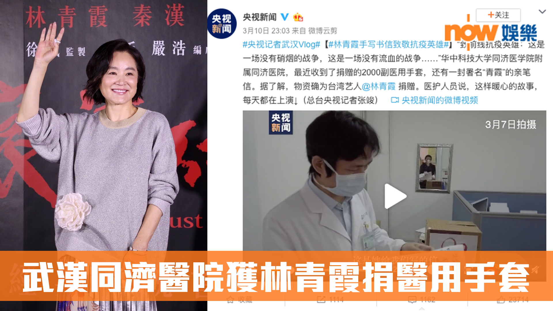 【附親筆信】武漢同濟醫院獲林青霞捐2000對醫用手套