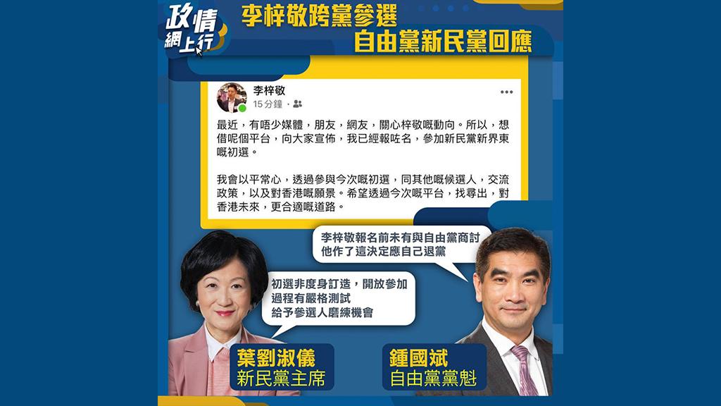 【政情網上行】李梓敬跨黨參選 自由黨新民黨回應