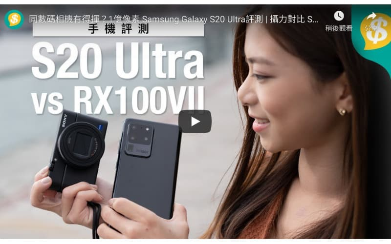 同數碼相機有得揮?1億像素 Samsung Galaxy S20 Ultra vs Sony RX100 VII【Price.com.hk產品比較】