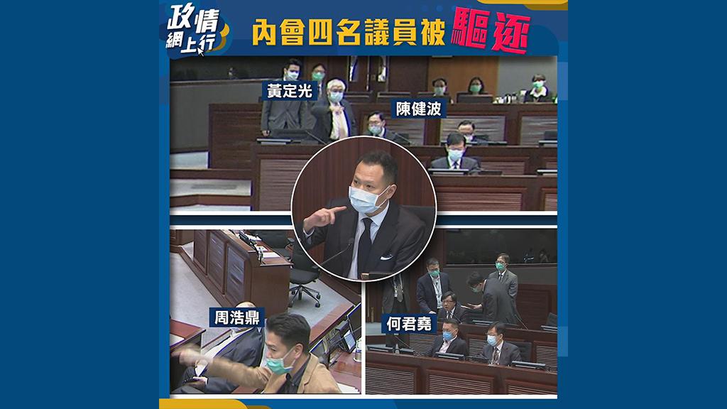 【政情網上行】內會四名議員被驅逐