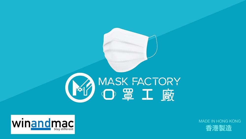 【睇片】Mask Factory口罩工廠打本土香港旗號 卻被發現網站有此技術問題