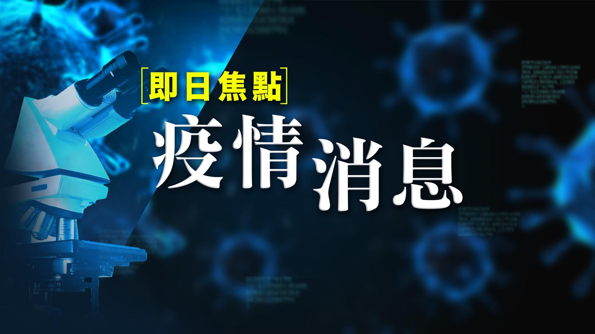 【即日焦點·疫情消息】亨泰樓確診者住埃及團夫婦樓上 專家小組到場視察 ;日本動畫疫情下延期停播 皆因外判工序中國?