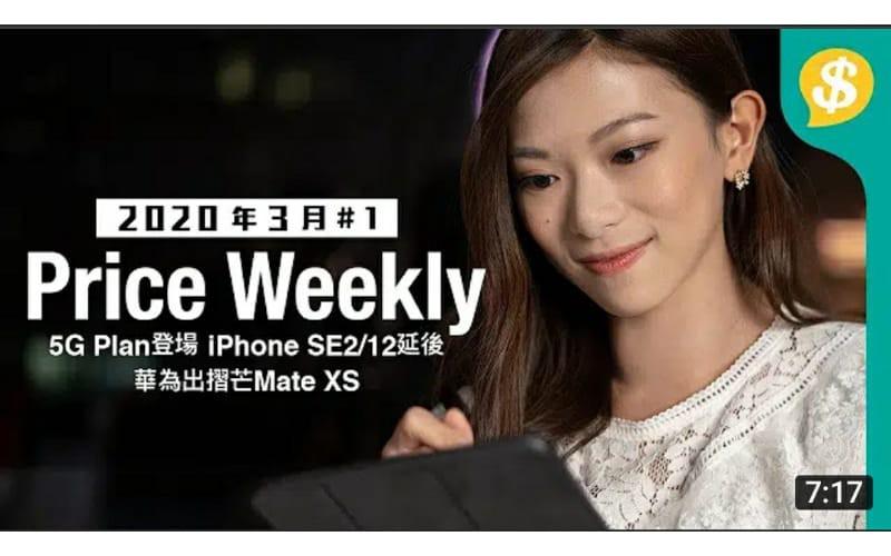 5G網絡4月登場!iPhoneSE2要延後?|華為Mate XS【Price Weekly #1 2020年3月 】