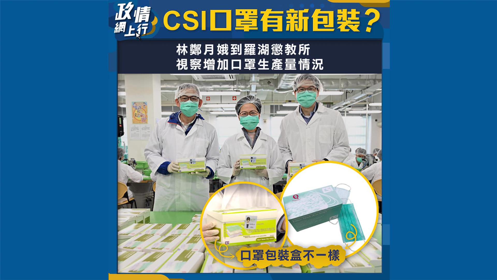 【政情網上行】CSI口罩有新包裝?